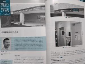 雑誌 内容